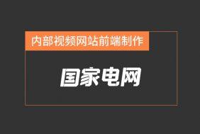 国家电网江苏电力公司