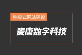 南京麦唐数字科技