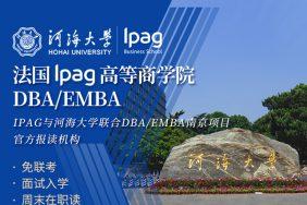 昂涞教育国际EMBA/EDBA