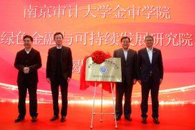 南京审计大学金审学院绿金研究院