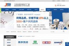 上海佳识标签科技有限公司