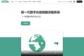 Translai数字化视频翻译服务商